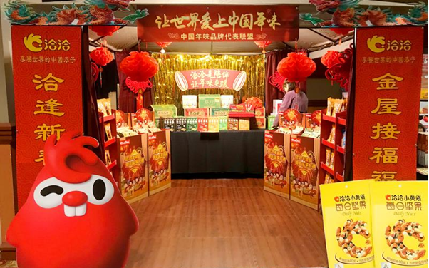 Chacha Brings Seeds of Chinese New Year Joy to New York